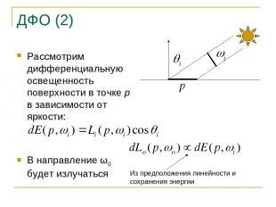 ДФО (2) Рассмотрим дифференциальную освещенность поверхности в точке p в зависим