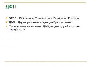 ДФП BTDF – Bidirectional Transmittance Distribution Function ДФП = Двунаправленн