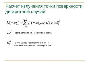 Расчет излучения точки поверхности: дискретный случай - Направление на j-й источ