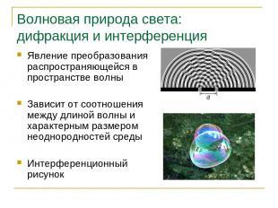 Волновая природа света: дифракция и интерференция Явление преобразования распрос