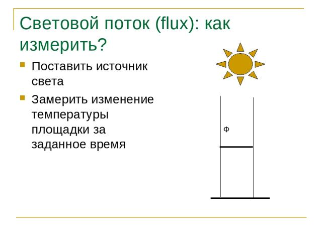 Световой поток (flux): как измерить? Поставить источник света Замерить изменение температуры площадки за заданное время