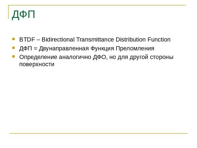 ДФП BTDF – Bidirectional Transmittance Distribution Function ДФП = Двунаправленная Функция Преломления Определение аналогично ДФО, но для другой стороны поверхности Основы синтеза изображений
