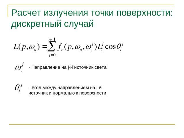 Расчет излучения точки поверхности: дискретный случай - Направление на j-й источник света - Угол между направлением на j-й источник и нормалью к поверхности
