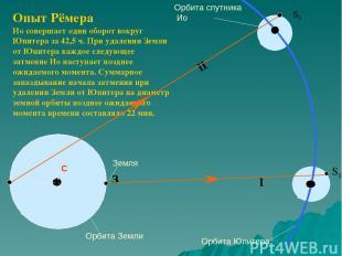С Опыт Рёмера Ио совершает один оборот вокруг Юпитера за 42,5 ч. При удалении Зе