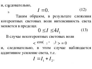 B b и, следовательно, (12) Таким образом, в результате сложения когерентных свет