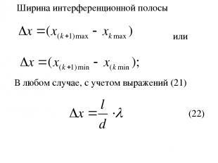 Ширина интерференционной полосы или В любом случае, с учетом выражений (21) (22)