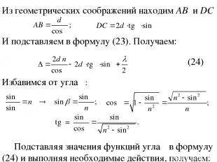 Из геометрических соображений находим AB и DC И подставляем в формулу (23). Полу
