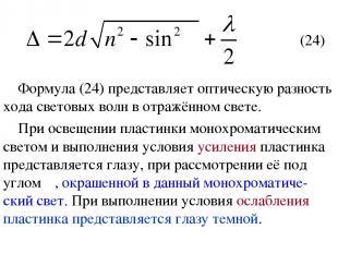 (24) Формула (24) представляет оптическую разность хода световых волн в отражённ