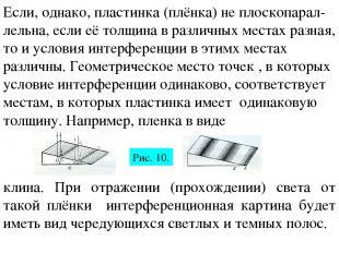 Если, однако, пластинка (плёнка) не плоскопарал-лельна, если её толщина в различ