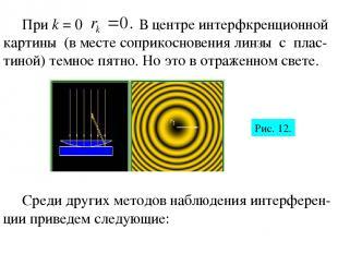 При k = 0 В центре интерфкренционной картины (в месте соприкосновения линзы с пл