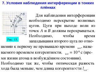 7. Условия наблюдения интерференции в тонких плёнках Для наблюдения интерференци