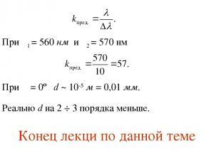 При λ1 = 560 нм и λ2 = 570 нм При α = 0º d ~ 10-5 м = 0,01 мм. Реально d на 2 ÷