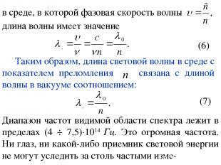 в среде, в которой фазовая скорость волны длина волны имеет значение (6) Таким о