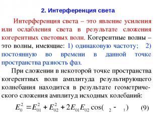 2. Интерференция света Интерференция света – это явление усиления или ослабления