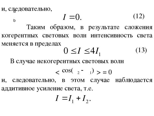 B b и, следовательно, (12) Таким образом, в результате сложения когерентных световых волн интенсивность света меняется в пределах (13) В случае некогерентных световых волн < > = 0 и, следовательно, в этом случае наблюдается аддитивное усиление света, т.е.