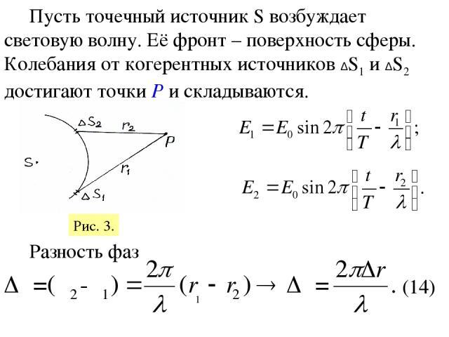 Пусть точечный источник S возбуждает световую волну. Её фронт – поверхность сферы. Колебания от когерентных источников ΔS1 и ΔS2 достигают точки Р и складываются. Разность фаз (14) Рис. 3.