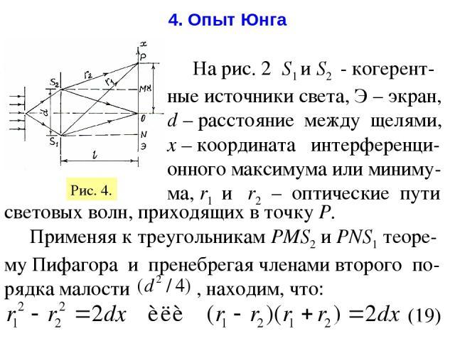 4. Опыт Юнга Рис. 4. На рис. 2 S1 и S2 - когерент-ные источники света, Э – экран, d – расстояние между щелями, x – координата интерференци-онного максимума или миниму-ма, r1 и r2 – оптические пути световых волн, приходящих в точку Р. Применяя к треу…