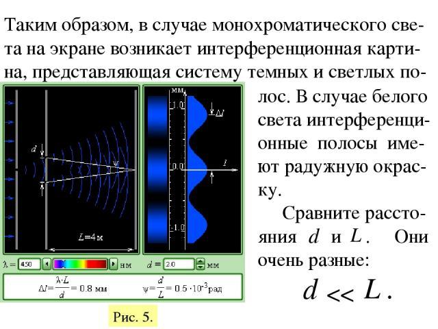 Таким образом, в случае монохроматического све-та на экране возникает интерференционная карти-на, представляющая систему темных и светлых по- лос. В случае белого света интерференци-онные полосы име-ют радужную окрас-ку. Сравните рассто-яния и . Они…