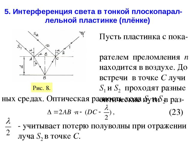 5. Интерференция света в тонкой плоскопарал- лельной пластинке (плёнке) Пусть пластинка с пока- pателем преломления n находится в воздухе. До встречи в точке С лучи S1 и S2 проходят разные оптические пути в раз- ных средах. Оптическая разность хода …