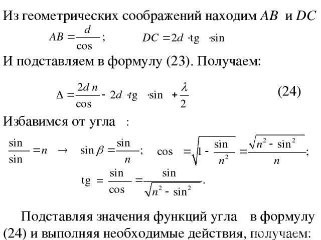 Из геометрических соображений находим AB и DC И подставляем в формулу (23). Получаем: Избавимся от угла β: Подставляя значения функций угла β в формулу (24) и выполняя необходимые действия, получаем: (24)