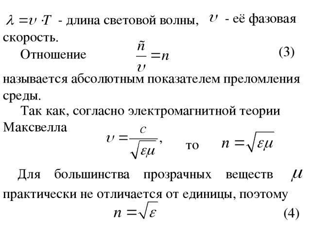 то - длина световой волны, Отношение называется абсолютным показателем преломления среды. - её фазовая скорость. (3) Так как, согласно электромагнитной теории Максвелла Для большинства прозрачных веществ практически не отличается от единицы, поэтому (4)