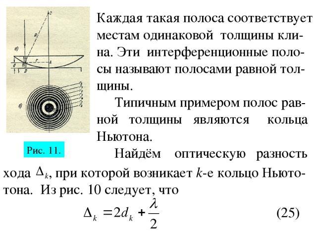 Каждая такая полоса соответствует местам одинаковой толщины кли-на. Эти интерференционные поло-сы называют полосами равной тол-щины. Типичным примером полос рав-ной толщины являются кольца Ньютона. Найдём оптическую разность Рис. 11. хода , при кото…