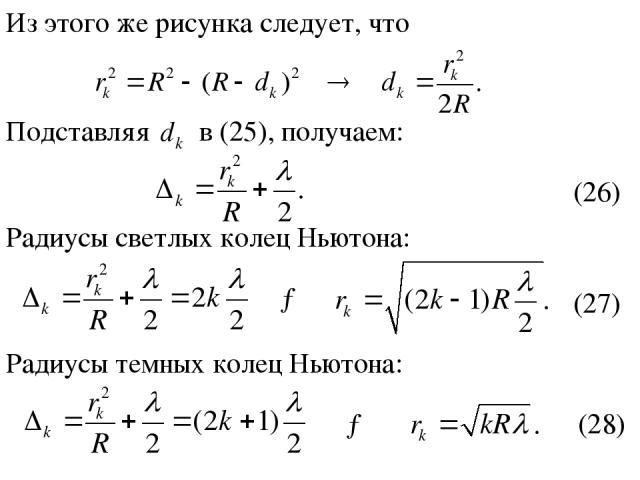Из этого же рисунка следует, что Подставляя в (25), получаем: (26) Радиусы светлых колец Ньютона: → Радиусы темных колец Ньютона: → (27) (28)