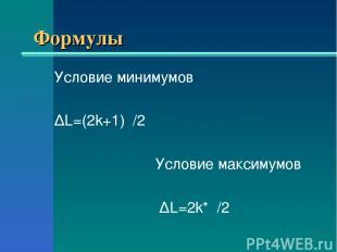 Формулы Условие минимумов ΔL=(2k+1)λ/2 Условие максимумов ΔL=2k*λ/2