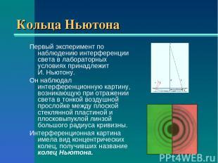 Кольца Ньютона Первый эксперимент по наблюдению интерференции света в лабораторн