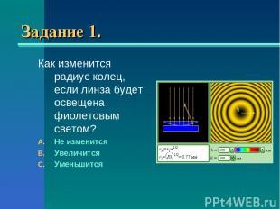 Задание 1. Как изменится радиус колец, если линза будет освещена фиолетовым свет