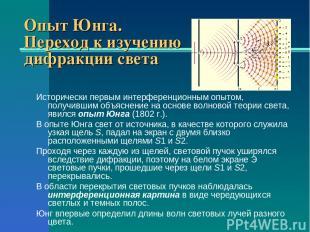 Опыт Юнга. Переход к изучению дифракции света Исторически первым интерференционн