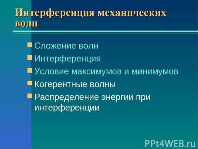 Интерференция механических волн Сложение волн Интерференция Условие максимумов и минимумов Когерентные волны Распределение энергии при интерференции