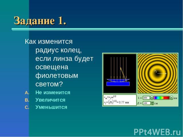Задание 1. Как изменится радиус колец, если линза будет освещена фиолетовым светом? Не изменится Увеличится Уменьшится