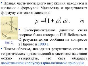 Правая часть последнего выражения находится в согласии с формулой Максвелла и пр