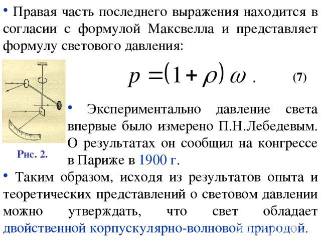 Правая часть последнего выражения находится в согласии с формулой Максвелла и представляет формулу светового давления: (7) Рис. 2. Экспериментально давление света впервые было измерено П.Н.Лебедевым. О результатах он сообщил на конгрессе в Париже в …