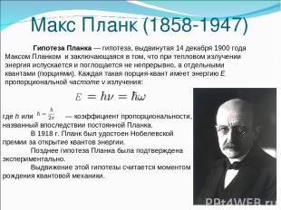 Макс Планк (1858-1947) где h или  — коэффициент пропорциональности, названный в