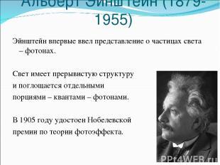 Альберт Эйнштейн (1879-1955) Эйнштейн впервые ввел представление о частицах свет