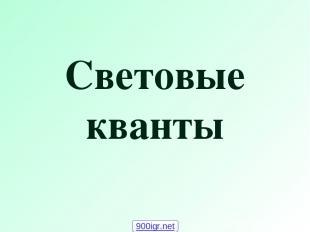 Световые кванты 900igr.net