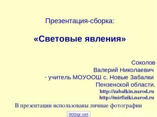 Презентация-сборка: «Световые явления» Соколов Валерий Николаевич учитель МОУООШ
