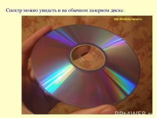 Спектр можно увидеть и на обычном лазерном диске.