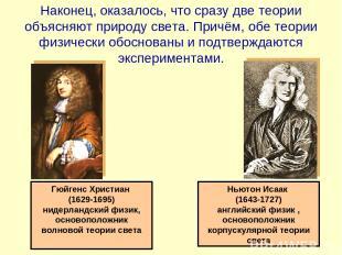 Гюйгенс Христиан (1629-1695) нидерландский физик, основоположник волновой теории