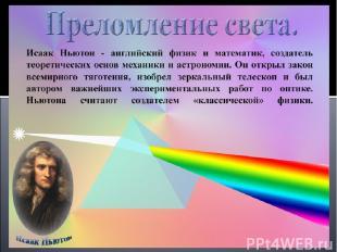 Исследования Исаака Ньютона.