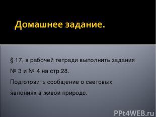 § 17, в рабочей тетради выполнить задания № 3 и № 4 на стр.28. Подготовить сообщ