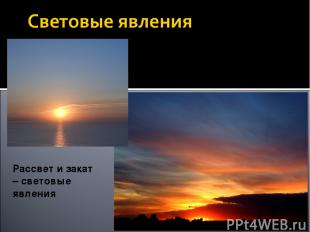 Рассвет и закат – световые явления
