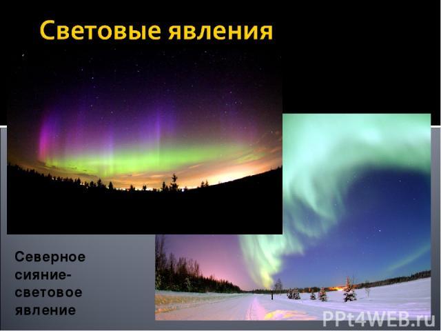 Северное сияние- световое явление