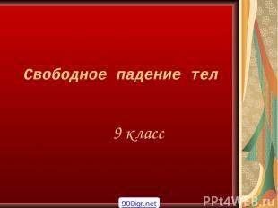 Свободное падение тел 9 класс 900igr.net