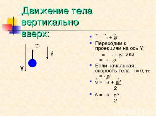 Движение тела вертикально вверх: υ=υ0+gt Переходим к проекциям на ось Y: - υ