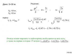 назад Дано: S=30 м. t= Отсюда можно выразить t и найти время, необходимое на вес