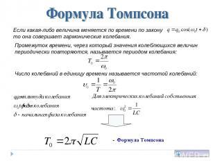 Если какая-либо величина меняется по времени по закону то она совершает гармонич