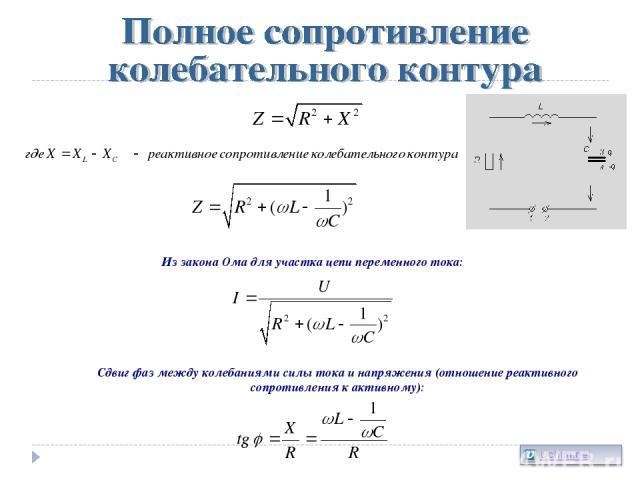 Из закона Ома для участка цепи переменного тока: Сдвиг фаз между колебаниями силы тока и напряжения (отношение реактивного сопротивления к активному):